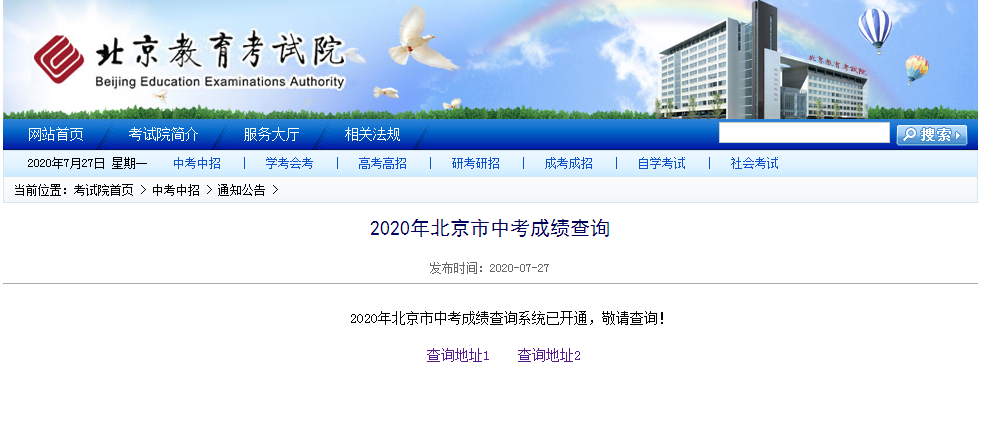 今日上午10:00 北京中考成绩查询系统已开通