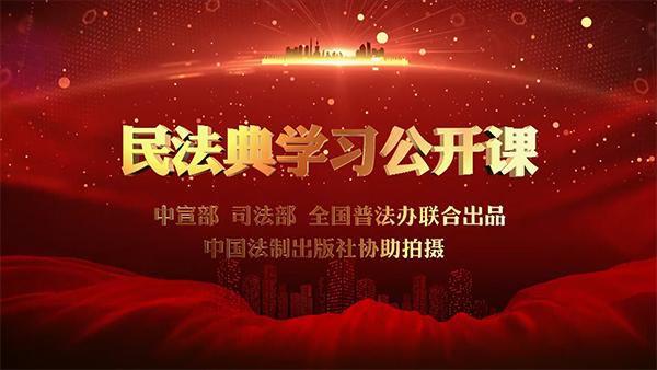 【民法典公开课】王利明:民法典的中国特色、实践特色和时代特色