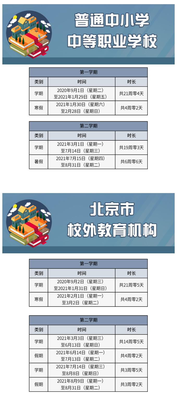 北京新学年的校历已经公布,赶紧来看看吧