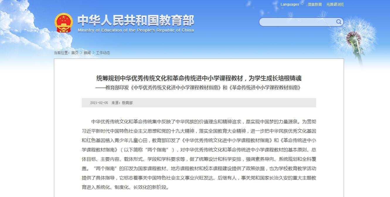 学校应该怎样深入推进中华优秀传统文化教育?看看这两所学校