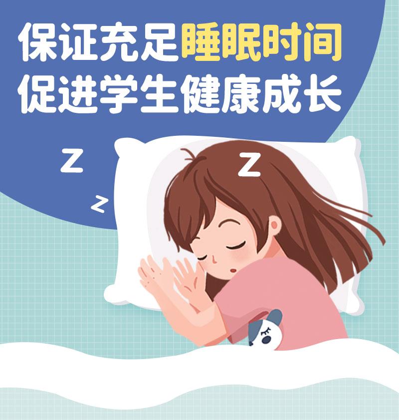 教育部:小学生每天睡眠时间应达到10小时 初中生应达到9小时
