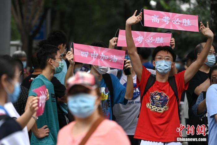 资料图:2020年7月10日,北京高考最后一日,部分2019届北京四中毕业生手持加油横幅,在北京四中高考考场外,为自己的学弟妹们加油打气。<a target='_blank' href='http://www.chinanews.com/'><p  align=