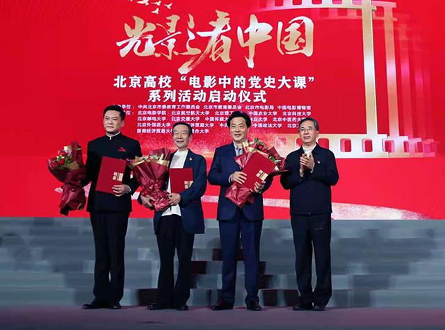 """北京高校""""电影中的党史大课""""系列活动启动"""