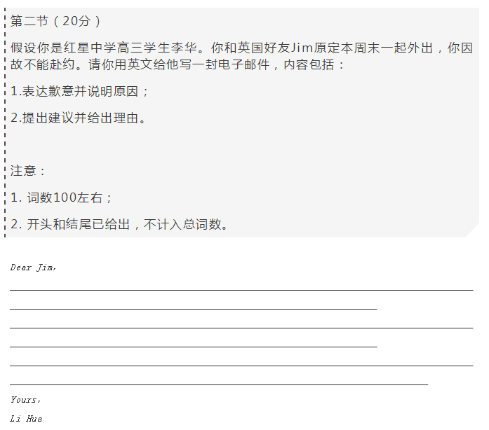 北京高考英语作文题来了!主人公是老面孔 网友:李华今年还是你
