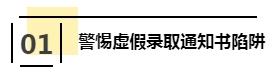 """【天辰登录】新生入学前 家长和学生要谨防这些""""套路"""""""