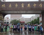 北京育英中學