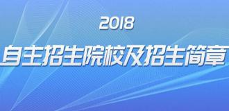 2018自主招生院校及招生简章