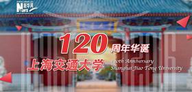 上海交大120周年
