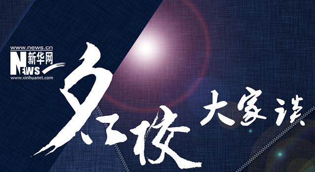 名校大家談移動版banner