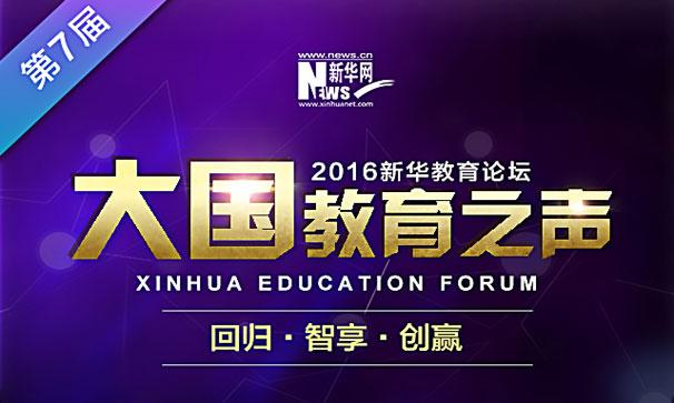 """回归·智享·创赢 """"大国之声""""携专家把脉中国教育"""
