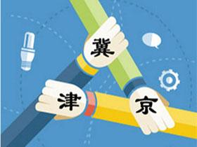 京津冀教育协同发展 三地做的这些努力你知道吗?