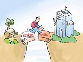 经济困难忧失学? 别怕!全覆盖的