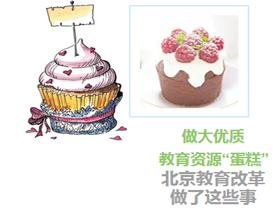 """做大优质教育资源""""蛋糕""""北京教育改革做了这些事"""