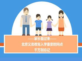 家長看過來:2017年北京義務教育階段入學重要時間點