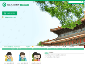 京義務教育入學服務平臺開放 非京籍要提供這些