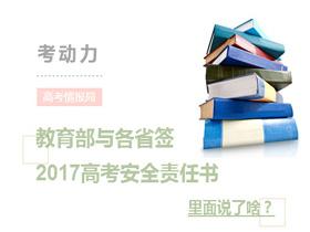教育部與各省簽了2017高考安全責任書 説了啥