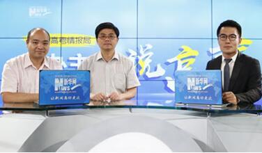 """【高考情报局】北京大学""""不拘一格降人才"""""""