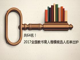 共64名 2017全國教書育人楷模候選人名單出爐