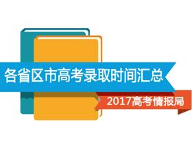 高考情報局 | 2017高考錄取時間匯總