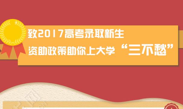 """圖解·2017資助政策助你上大學""""三不愁"""""""