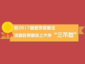 """图解·2017资助政策助你上大学""""三不愁"""""""