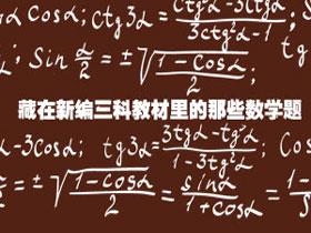 【圖解】藏在新編三科教材裏的那些數學題