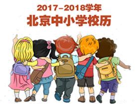 新學年必備|2017-2018學年北京中小學校歷