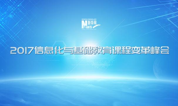 首屆信息化與基礎教育課程變革峰會在京召開 聚焦信息化環境下的課堂教學