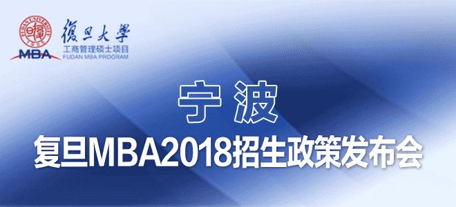 复旦MBA招生宣讲会(宁波专场)