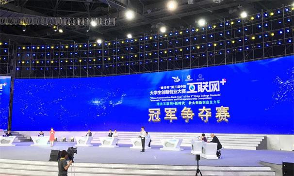 """第三屆中國""""互聯網+""""大學生創新創業大賽總決賽在西安舉辦"""