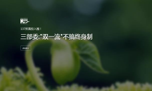 """137所高校入圍! 三部委:""""雙一流""""不搞終身制"""