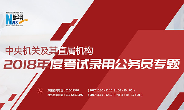 2018年度中央機關及其直屬機構考試錄用公務員專題