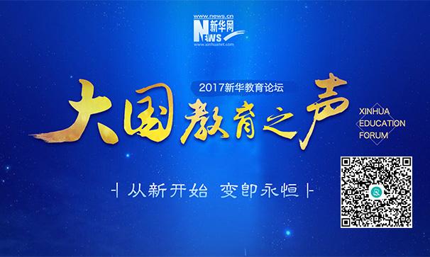2017·第八屆大國教育之聲報名通道