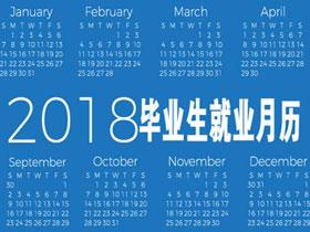 【职通车】求职必备 2018年毕业生就业月历