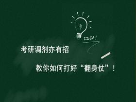 """考研调剂亦有招 教你打好""""翻身仗""""!"""