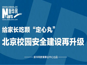 """給家長吃顆""""定心丸"""" 北京校園安全建設再升級"""