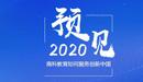 第三屆新華網商學院論壇