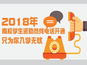 2018年高校學生資助熱線電話開通 只為你入學無憂