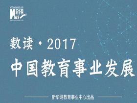 數讀·2017中國教育事業發展