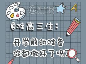 @準高三生:開學前的準備,你都做好了嗎?