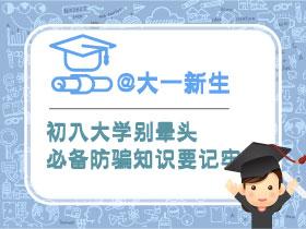 """@大一新生:初入大學千萬別暈頭,留心陷阱別""""入坑"""""""