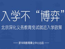 """【圖解】入學不""""博弈"""" 北京深化義務教育免試就近入學政策"""