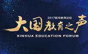 2017年大国教育之声活动
