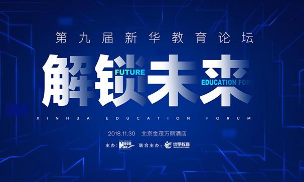 第九届新华教育论坛活动启动