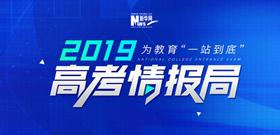 """2019高考情報局 為教育""""一站到底"""""""