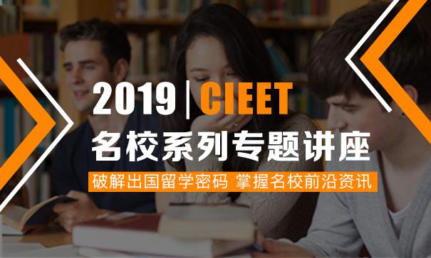 2019|CIEET名校係列專題講座
