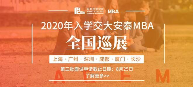 2020年入學交大安泰MBA