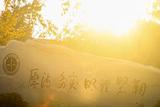 中国政法大学:培养德法兼修的高素质法治人才