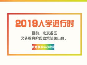 2019入學進行時:北京義務教育新政解析