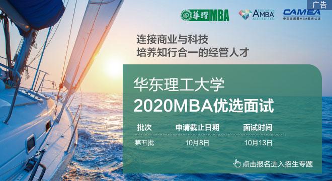 華南理工大學2010MBA優選面試
